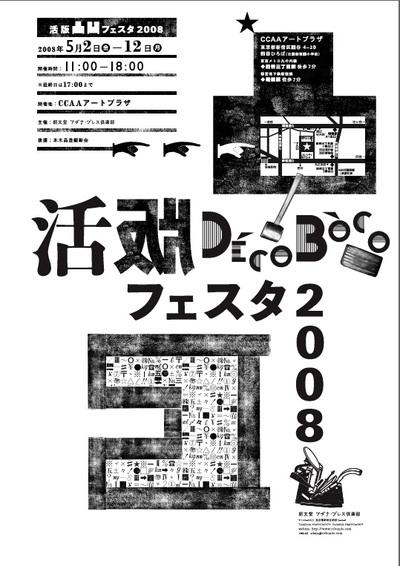 Decoboco_4