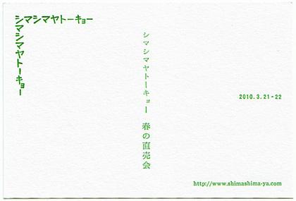 Shimashima_2