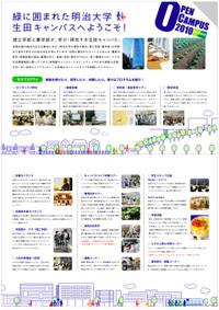 Oc_ikuta_p0203_3